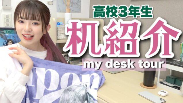 【机紹介】現役高校3年生|最後の机紹介|my desk tour