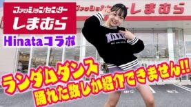 【ランダムダンス】しまむらさんとのコラボ第6弾が決定!【踊れた数しか紹介できません】