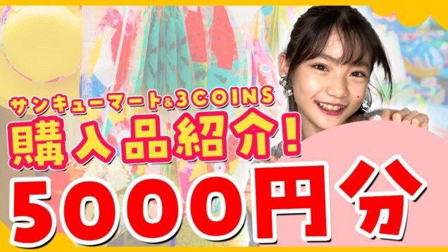 【小学生が爆買い】あんにゃのサンキューマート&3COINS購入品紹介!