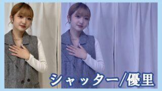 【歌ってみた】シャッター / 優里 covered by Anon