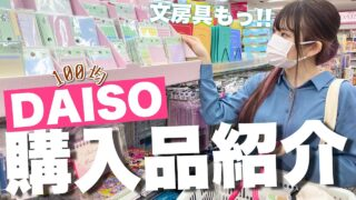 【DAISO/100均】ダイソーで買ってきたものを紹介します♪ある文房具も購入!「購入品紹介」