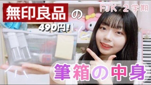 【FJK】無印で490円の筆箱の中身紹介!【大量】【白系統】