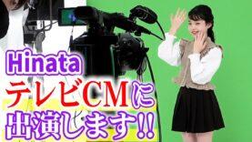HinataテレビCMに出演しちゃいます!【お知らせ】