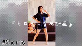 【踊ってみた!】ヒロイン育成計画 / HoneyWorks  #Shorts