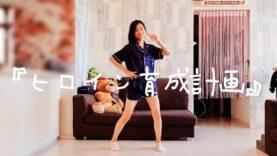 【踊ってみた!】ヒロイン育成計画 / HoneyWorks (反転) プチハプニング発生💦