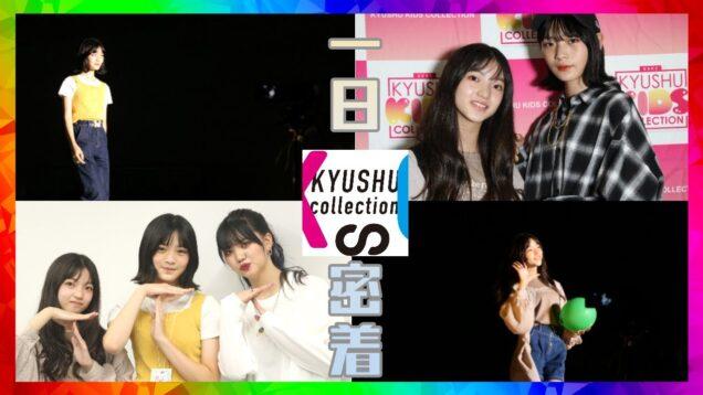【KSKC2021】ありさ&きらがモデルとして出演!1日密着&ゆあてぃーさんとコラボも♡