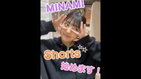 MINAMI  #Shorts はじめます!