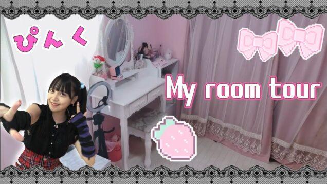 ピンクなお部屋紹介💒🎀【My room tour】
