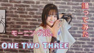 モーニング娘。 「One・Two・Three」(Dance Soara Ver.)