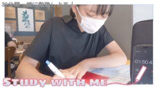 Study with me✧30分間一緒に勉強しよう✧カフェBGM(ASMR)作業動画