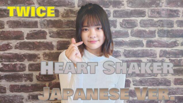 TWICEトゥワイス   Heart Shaker  Japanese Ver.  踊ってみた