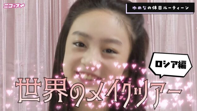【vlog】小学生モデルって休みの日に何してるの? 【日常ルーティーン】【ニコ☆プチTV】