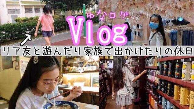 【Vlog】リア友の家へ遊びに行ったり♪パパママと出かけたり♪シンガポールJC1スクールホリデーのとある1日 ★ゆなログ