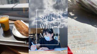 【Vlog】カフェ(スタバ)での勉強ルーティーン