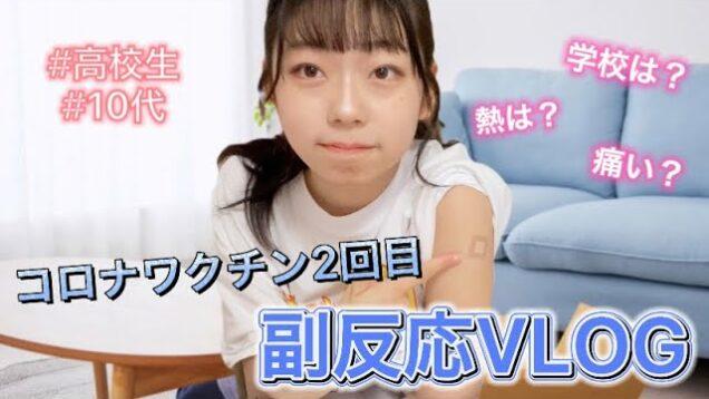 【VLOG】10代高校生 コロナワクチン2回目接種後の副反応に密着。