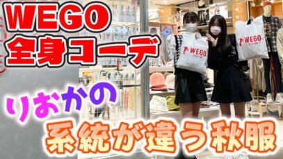 【WEGO】ファッションの系統が違う2人はどんな全身コーデを組む?【秋服】