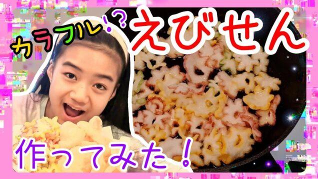 【カラフルえびせん】みたいな!?シンガポールのえびせん&玉ねぎせん揚げて食べてみた!