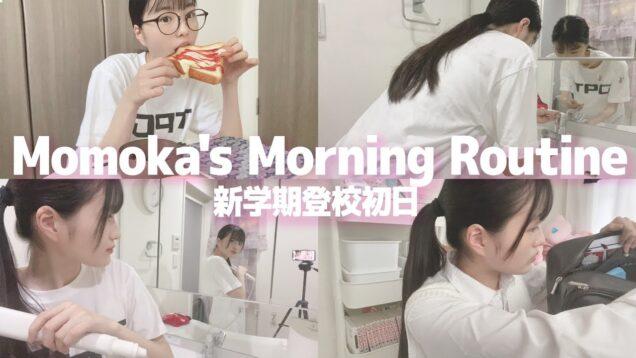 【モーニングルーティン】夏休み明け新学期初日の朝♪
