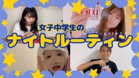【ナイトルーティン】めるぷちのリアルな夜の過ごし方!【初公開】