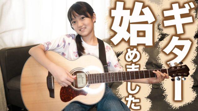 【小学生ギター】始めました!最初に買ったギターを紹介します。