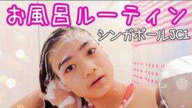 【お風呂ルーティン】シンガポール中1女子のシャワータイム
