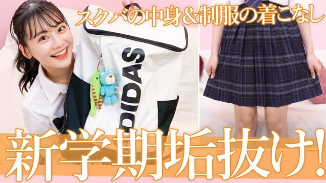 【スクバの中身】イケてる持ち物と制服の着こなしで新学期から垢ぬけ!
