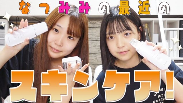 【最新】なつみみのスキンケア!!