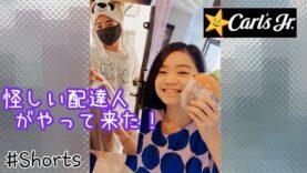 【カールスジュニア】怪しいパンダの配達人がハンバーガーを届けに来た!Carl's Jr. #Shorts