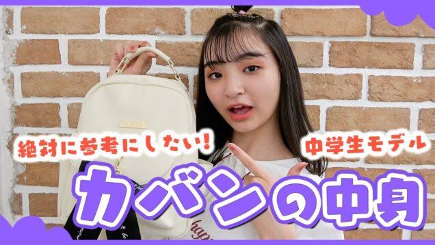 【これが中1!?】大人っぽすぎるモデルのカバンの中身を紹介するよ👜What's in my bag?【本多 萌愛】