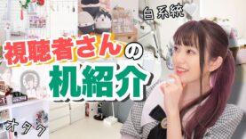 【机紹介】視聴者さんの抜き打ち机紹介!小中高生のいろんな机があって参考になった!!!