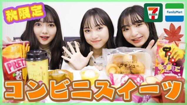 【食欲の秋】コンビニの秋のおすすめスイーツを大量紹介!