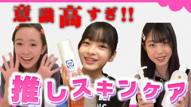 【コスメ】明日すぐマネできる! 小・中学生モデルの推しスキンケア紹介