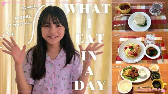 中学生モデルの1日の食事を大公開しちゃいます🍚~What I eat in a day【有坂心花】【食生活】