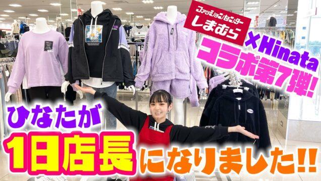 【しまむらコラボ】ひなたが1日店長に!コラボ商品第7弾が決定!!