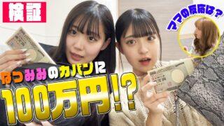 【ドッキリ】カバンの中に100万円ずつ入っていたらママの反応は…