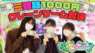 【三姉妹】クレーンゲーム1000円対決!!【モーリーファンタジー】