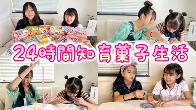 【24時間】姉妹で挑戦!知育菓子だけで24時間生活やってみたら過酷だった…www