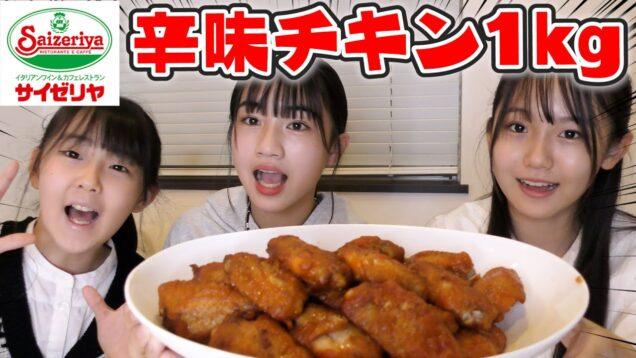 【大食い】サイゼリヤの辛味チキンを幼なじみ3人で1キロ食べてみた!