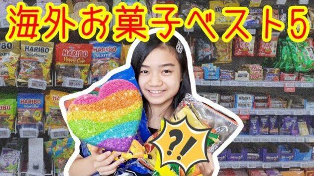 【海外お菓子ベスト5 !】 ゆいなお気に入りの海外お菓子をシンガポールのスーパーへ買いに行ったよ♪そして..苦手な食レポw