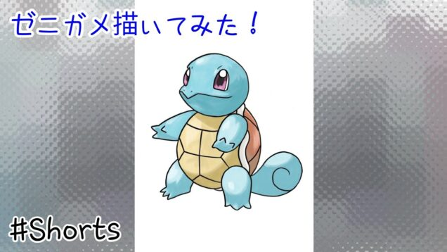 """BBAがiPad Proに【ゼニガメ】描いてみた🖊️ タイムラプス  Drawing """"Squirtle"""" Pokémon Time-Lapse  #Shorts"""