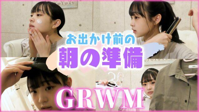 【GRWM】お出かけ前の朝の準備一緒にしよ!