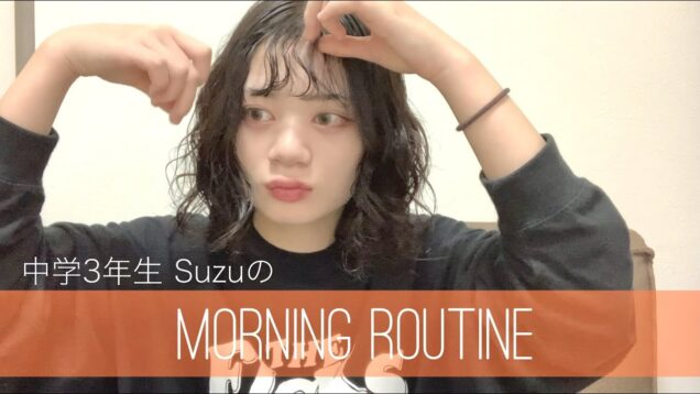 Suzuのモーニングルーティンをご紹介🐣