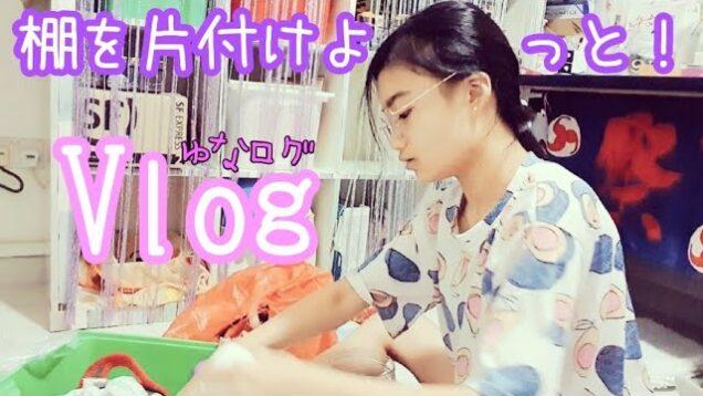 【Vlog】棚を片付けよっと!いらないものを捨てるぞ~!★ゆなログ