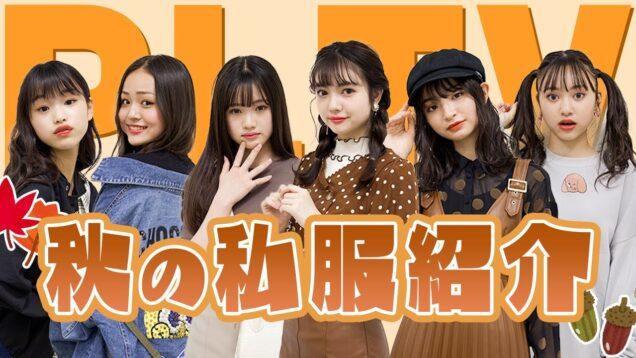 【私服紹介】WEBモデルのおすすめ秋コーデを紹介します!