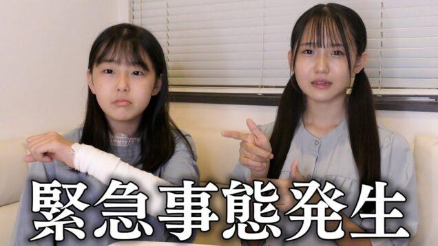 【悲報】運動会が近いのに妹が負傷しました….