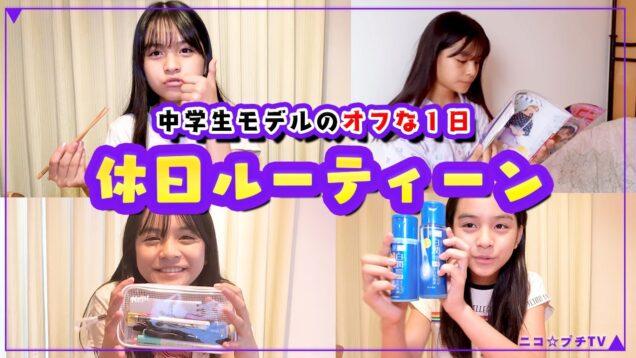 【希少】なかなか見れない人気中学生モデルの休日に密着しました🎥【vlog】【休日ルーティン】
