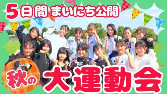 【コラボ祭り】秋の大運動会はじまるよ〜!赤組白組チーム分けはぐるぐるバットリレー!