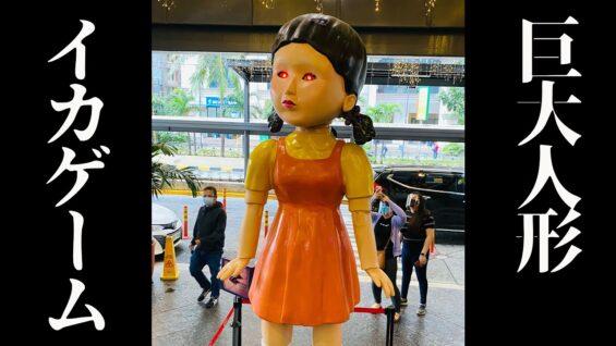 【イカゲーム】不気味に目が光る巨大人形 人気の撮影スポット