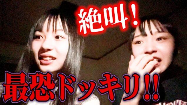 【ドッキリ】最恐ドッキリにひなた大絶叫!!